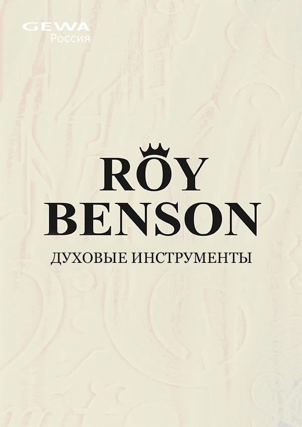 Каталог духовых инструментов Roy Benson